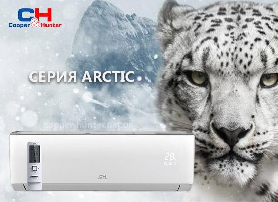 cooper&hunter arctic купер хантер арктик