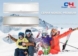 Экономия с кондиционером Nordic Premium